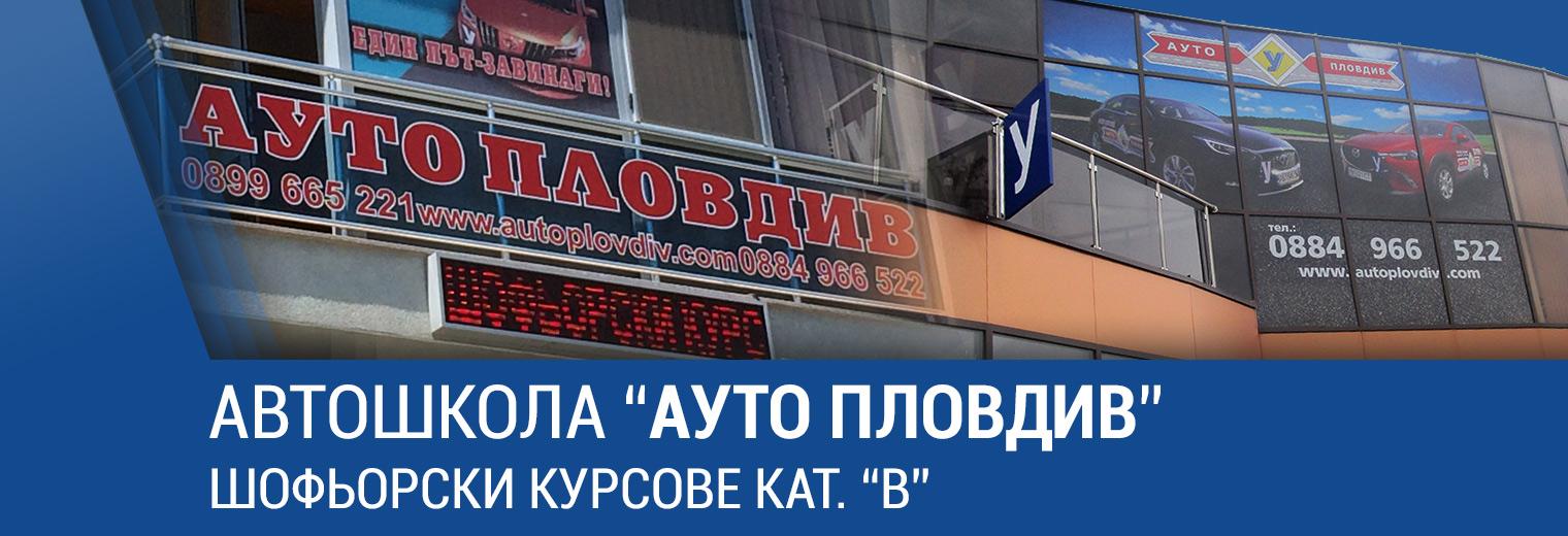 Учебен център 'Ауто Пловдив'