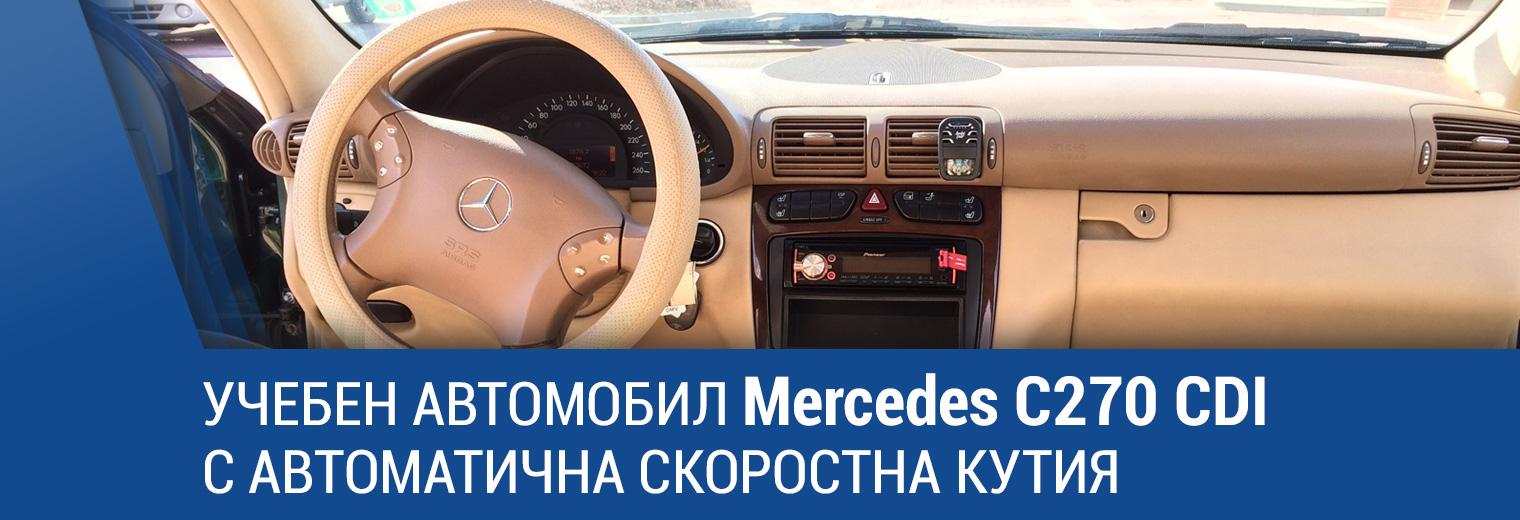 Mercedes С270 CDI - Автоматик
