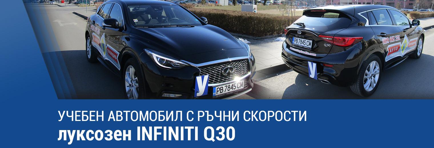 Учебен автомобил Инфинити Q30