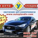 banner-autoplovdiv-02-price