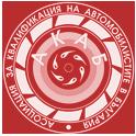 Асоциация за квалификация на автомобилистите в България (АКАБ)