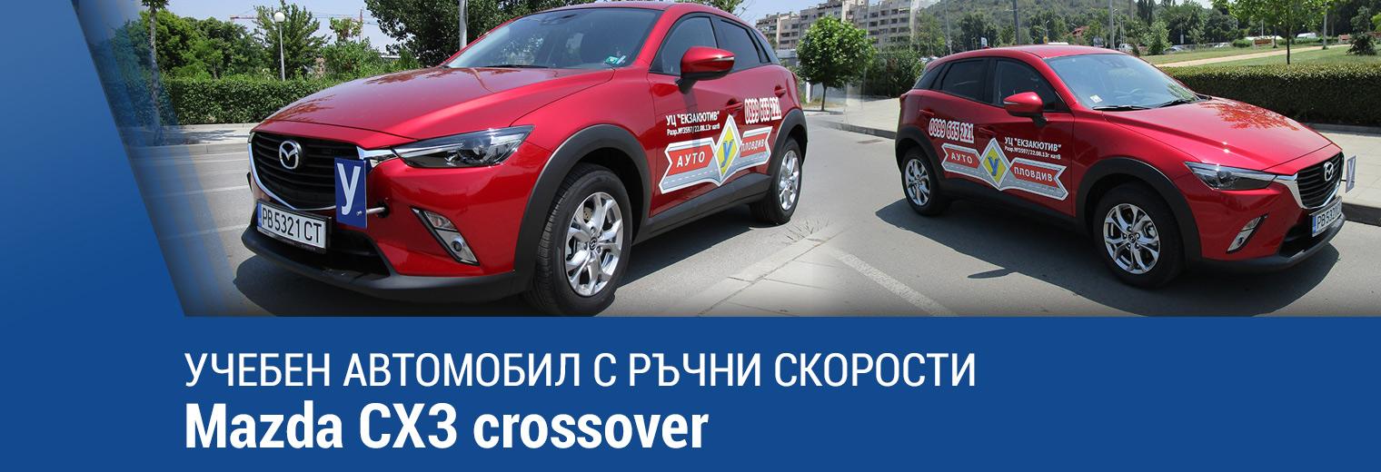 Учебен автомобил Mazda СХ-3